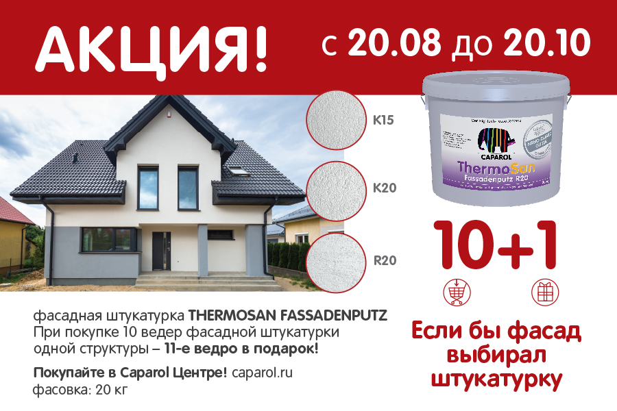 Супер предложение на топовые продукты - Amphibolin, Capamur Finish, Muresko, ThermoSan Fassadenputz!